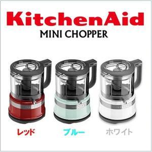 KitchenAid キッチンエイド 3.5カップ ミニフードプロセッサー 【9KFC3516 】 フードチョッパー/コンパクト/キッチン家電/ミキサー/シンプル/一人暮らし/レッド/|ajmart