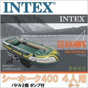 【送料無料】INTEX SEAHAWK400 4人乗り ゴムボート オール&ポンプ付き 本格派大型ボート シーホーク/シーフォーク/フィッシング/アウトドア/釣り/海/川/湖|ajmart