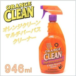【ORANGE CLEAN】オレンジクリーン マルチクリーナー 946ml  油汚れに♪  お掃除/スプレー/ 業務用/大容量/換気扇/キッチン/洗剤 ajmart