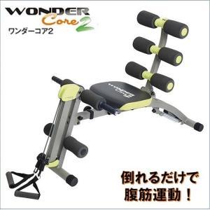 【送料無料】【正規品】ショップジャパン 【WONDER Co...