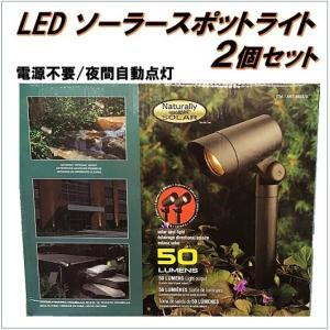 電源不要【NaturallySOLAR】 LEDソーラースポットライト 2個セット 明るい50ルーメン!延長コード付き 屋外用/電飾/ライトアップ/飾り付け/庭/玄関/ガーデン|ajmart