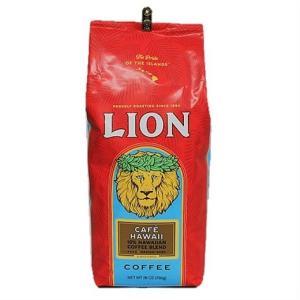 【LION COFFE】ライオンコーヒー カフェ ハワイ ミディアムダークロースト 大容量!793g 28oz/コーヒー豆/珈琲/豆/COSTCO/コストコ/ レギュラーコーヒー/カフェ|ajmart