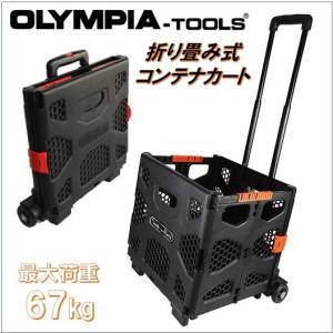 【Olympia Tools】【耐荷重67kg!】軽量!折りたたみ式 コンテナカートPack N Roll/ 折り畳み式/85-010/ハンディーカート/台車/キャンプ/バーベキュー/BBQ/アウト|ajmart