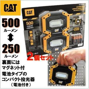 【CATERPILLAR】キャタピラー  CAY LED ポータブルライト 2個セット 500ルーメン 防滴 マグネット、スタンド付  CAT/LEDワークライト/作業灯/懐中電灯/LEDライト|ajmart