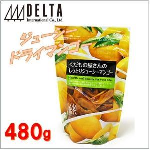 【DELTA】 くだもの屋さんのしっとりジューシーマンゴー 大容量!480g 着色料・漂白剤・保存料無添加 デルタインターナショナル/ドライマンゴー/製菓材料/ドラ|ajmart
