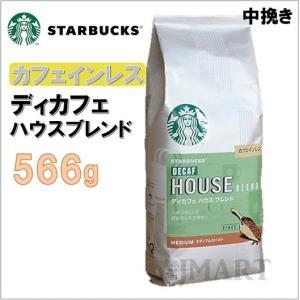 スタバ 【粉】大容量!566g スターバックス STARBUCKS COFFEE ディカフェ ハウスブレンド  DECAF HOUSE BLEND デカフェ ノンカフェイン カフェインレス カフェイ ajmart