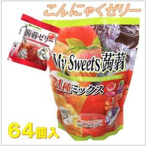 【下仁田物産】  大容量64袋!My Sweets 蒟蒻ゼリー 4種MIXセット(ぶどう・ピーチ・りんご・マンゴー) こんにゃくゼリー/ダイエット/低カロリー/おやつ/小腹/|ajmart