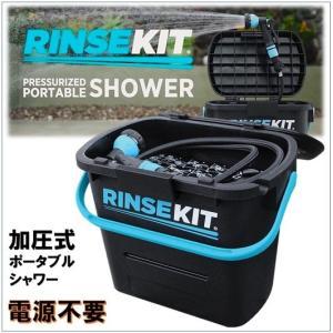 【送料無料】 【RINSEKIT】 リンスキット 電源不要 加圧式簡易シャワー 7.5L レジャー/アウトドア/BBQ/ピクニック/海水浴/川遊び/サーフィン/屋外シャワー/防災|ajmart