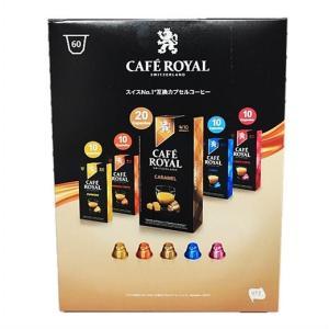 ネスプレッソ用カプセル 60個入  【CAFE ROYAL】 5種  ネスプレッソ互換カプセル、大容...