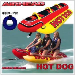 【送料無料】 ホットドッグ バナナボート 3人乗り トーイングチューブ 牽引ロープ付き ウォータートイ/AIRHEAD /ジェットスキー/ボート/マリンスポーツ/チューブ|ajmart