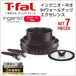 【送料無料】【T-FAL ティファール】インジニオ・ネオ  IH ウォールナット・エクセレンス 7点セット IH対応 フライパン 鍋 取っ手が取れる コンパクト収納7点|ajmart
