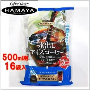 【ハマヤ】 水出しアイスコーヒー  500ml用×16袋入り HAMAYA/レギュラーコーヒーバッグ/水出しコーヒー/アイスコーヒー ajmart