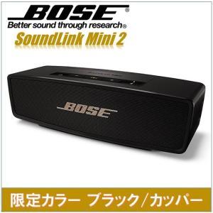 【送料無料】Bose SoundLink Mini 2 Bl...