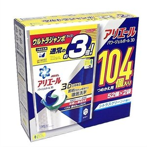 大容量104個!【P&G アリエール 】パワージェルボール 3D  つめかえ用  104個入 (52個×2パック入) ウルトラジャンボサイズ/パワージェルボール3D/洗濯/液体/ ajmart