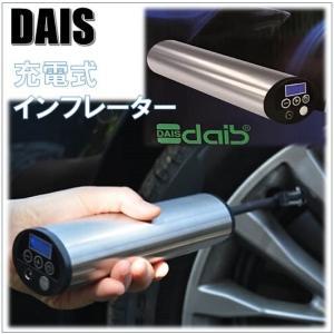 【DAIS】充電式 インフレーター 空気入れ エアーコンプレッサー DC12V シガーソケット&AC充電空気入れ /エアーポンプ/タイヤ 空気圧/ゴムボート/浮き輪/ボール|ajmart