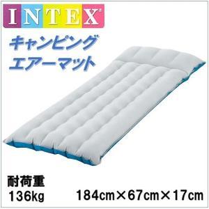 【INTEX】 インテックス AIR MAT エアーマット 軽量/コンパクト/エアーベッド/ツーリング/キャンピングマット/ツーリングマット/テント/寝袋/インフレーターマッ|ajmart