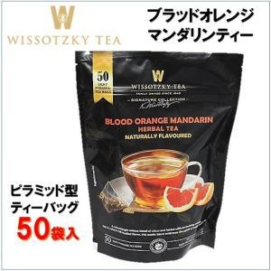 【Wissotzky Tea】ヴィソツキー ティー ブラッドオレンジ&マンダリン ティーバッグ 165g(3.3g×50袋) 紅茶/リラックス効果/ティー/ティーバック/ティーパック|ajmart