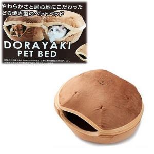 DORAYAKI PET BED どら焼き ペット ベッド ドラヤキ/ペットベッド/柔らか/ソファー/クッション|ajmart