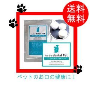 【送料無料】プロバイオデンタルペット 錠剤タイプ60粒入り ...