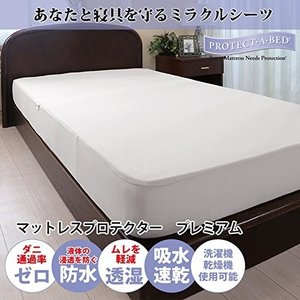 PROTECT・A・BED  プロテクト・ア・ベッド マットレスプロテクター Premium  プレミアム SD セミダブル F|ajplaza