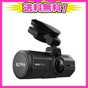 ドライブレコーダー 前後カメラ VANTRUE N2 Pro 車内+車外 1080P ドラレコ HDR 駐車監視 SONY製センサー フルHD 2.5|ajplaza
