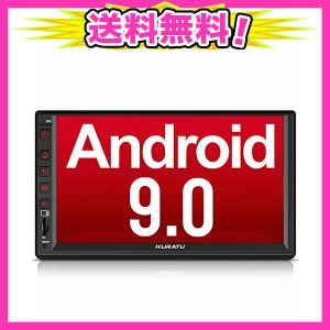 KURATU カーナビ 7インチ Android カーナビ QC3.0急速充電搭載 2DIN Android 9.0 ナビ 2GB+16GB Blue|ajplaza