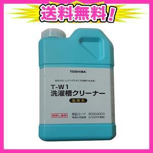 東芝 洗濯槽クリーナー (洗濯槽のかび取り用洗浄液) T-W1 塩素系 90004003