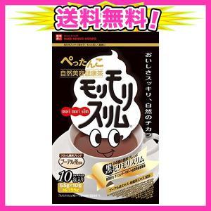 ハーブ健康本舗 黒モリモリスリム(プーアル茶風味) (10包)|ajplaza