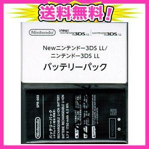ニンテンドー3DS LL専用バッテリーパック(SPR-003) 任天堂純正品|ajplaza