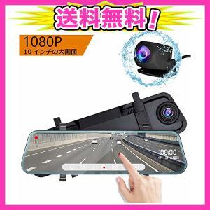 ドライブレコーダー バイク用ドライブレコーダー ドラレコ ミラー型 バックカメラセット 10インチIPSフル画面 タッチパネル操作 前後カメラデュアル|ajplaza