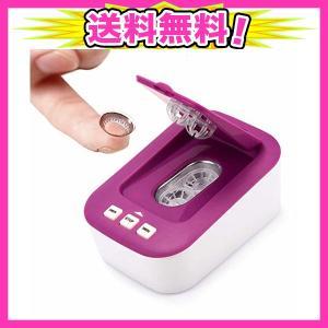 超音波コンタクトレンズ洗浄機,超音波洗浄機,小さくて、持ち運びに便利です (紫)(Newベシオン)|ajplaza