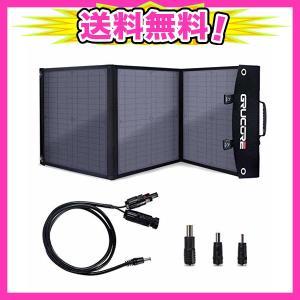 ソーラーパネル 50W QC3.0ポート / DC / MC4コネクタ 高変換効率 折りたたみ式 スマホ ノートパソコン ポータブル電源 充電可能の画像