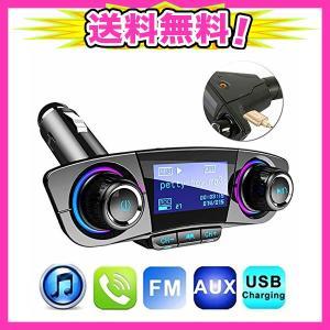 FanaticalpurchasejpFMトランスミッター ブルートゥース 車載用 Bluetoothレシーバー 音楽 高音質 ハンズフリー通話 無線|ajplaza