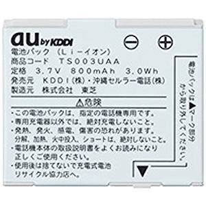 au KDDI 純正 東芝 TOSHIBA TS003UAA 電池パック(T003)|ajplaza