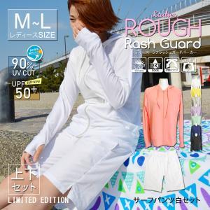 ラッシュガード 上下 セット サーフパンツ パーカー フード付き アウター 水着 ハーフパンツ UVカット 90% 海 プール 水着の上に着る 2018 レディース