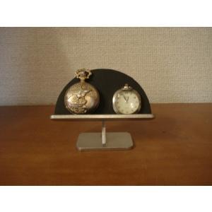 懐中時計スタンド ブラック懐中時計スタンド 2本用