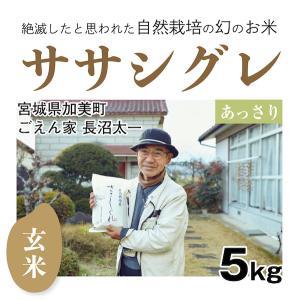 【玄米5kg】自然栽培のササシグレ 宮城県「ごえん家 長沼さん」希少品種で自然栽培通に人気|ak-friend