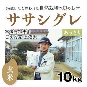 【玄米10kg】自然栽培のササシグレ 宮城県「ごえん家 長沼さん」希少品種で自然栽培通に人気|ak-friend