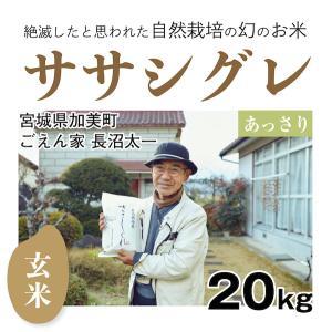 【玄米20kg】宮城県「ごえん家 長沼さん」のササシグレ 自然栽培・玄米
