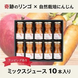 [10本入] 奇跡りんご&にんじんのミックスジュース 10本入り箱|ak-friend