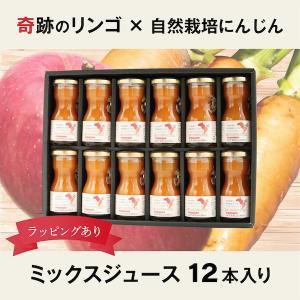 [12本入] 奇跡りんご&にんじんのミックスジュース 12本入り箱|ak-friend