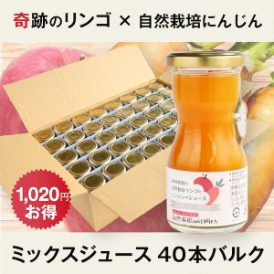 [40本入り:バルク] 奇跡りんご&にんじんのミックスジュース|ak-friend