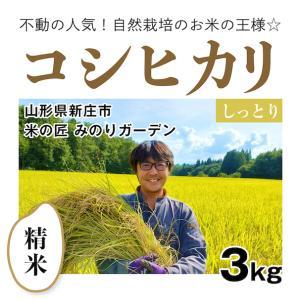 【精米3kg】自然栽培のコシヒカリ 山形県「みのりガーデン」|ak-friend
