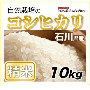 【精米10kg】石川県のコシヒカリ 自然栽培・お米|ak-friend