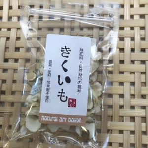 やどかり農園 菊芋(乾燥)|ak-friend