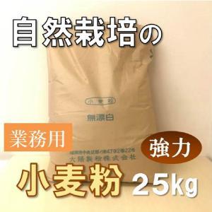 自然栽培 の小麦粉(強力)25kg業務用 大分県「火水風土」|ak-friend