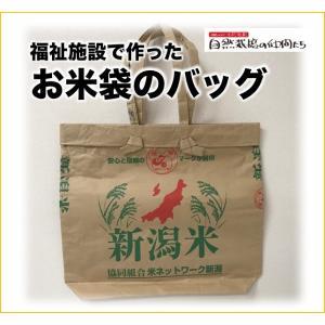 新潟の米袋から作ったバッグ