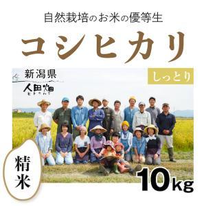 【精米10kg】自然栽培のコシヒカリ 新潟県「自然栽培新潟研究会」|ak-friend