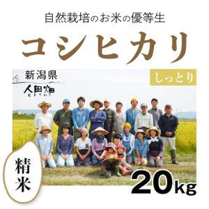 【精米20kg】自然栽培のコシヒカリ 新潟県「自然栽培新潟研究会」|ak-friend