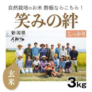 【玄米3kg】自然栽培の笑みの絆 新潟県「自然栽培新潟研究会」|ak-friend